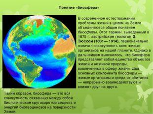 В современном естествознании проблемы жизни в целом на Земле объединяются общ