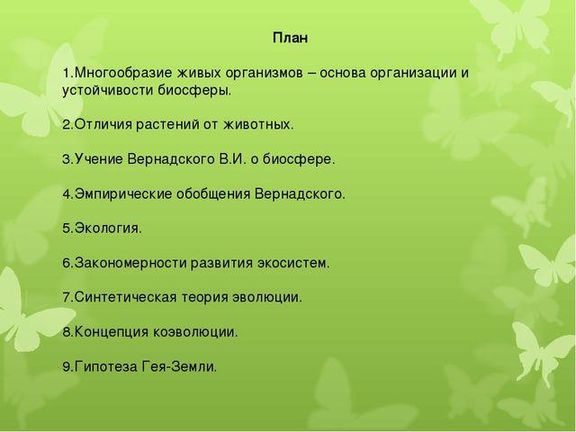 План 1.Многообразие живых организмов – основа организации и устойчивости биос...