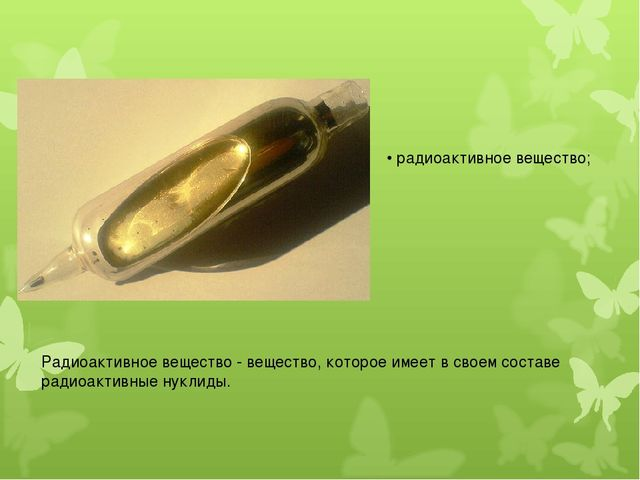 • радиоактивное вещество; Радиоактивное вещество - вещество, которое имеет в...