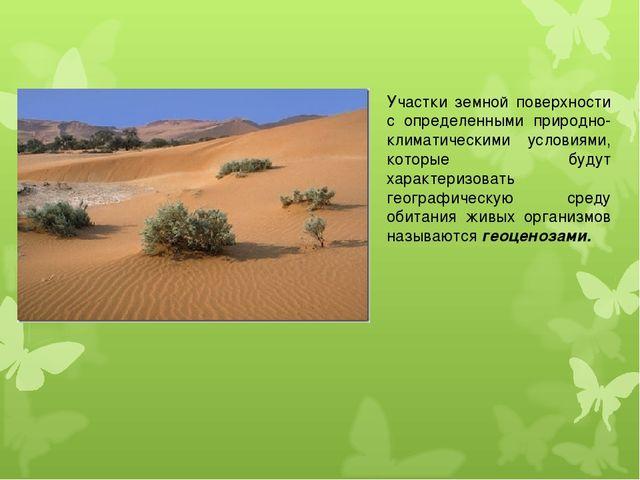 Участки земной поверхности с определенными природно-климатическими условиями,...