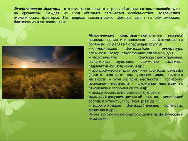 Экологические факторы–это отдельные элементы среды обитания, которые воздей...