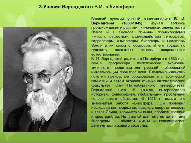 Великий русский ученый энциклопедист В. И. Вернадский (1863-1945) изучал вопр...