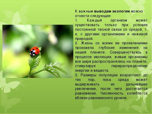 К важным выводам экологии можно отнести следующие: 1. Каждый организм может с...