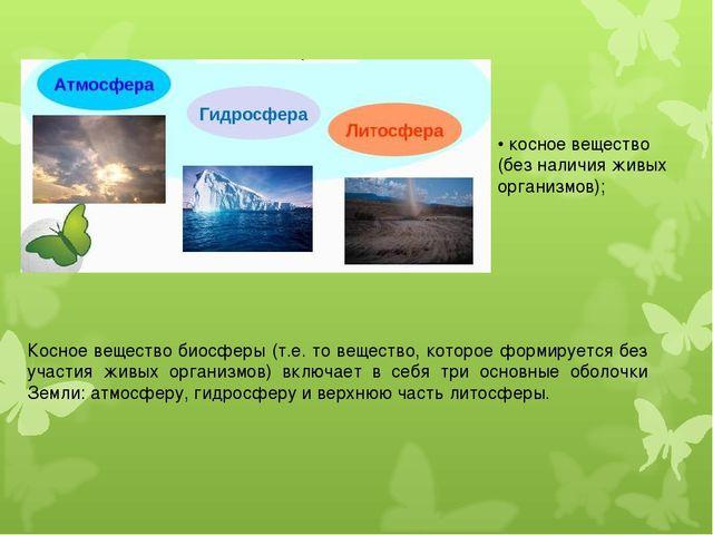 • косное вещество (без наличия живых организмов); Косное вещество биосферы (т...