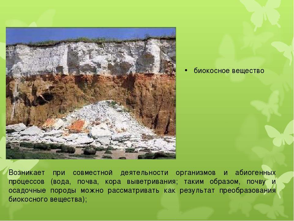 Возникает при совместной деятельности организмов и абиогенных процессов (вода...