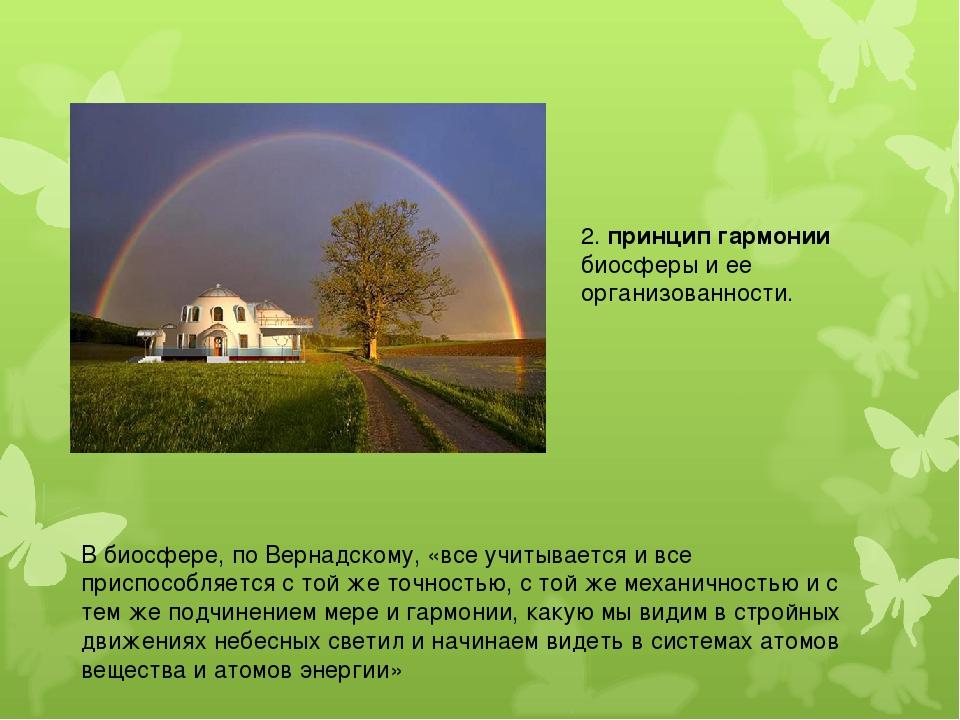 2. принцип гармонии биосферы и ее организованности. В биосфере, по Вернадском...