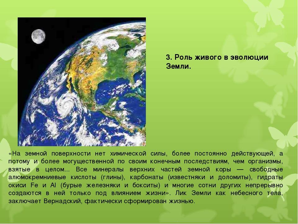 3. Роль живого в эволюции Земли. «На земной поверхности нет химической силы,...