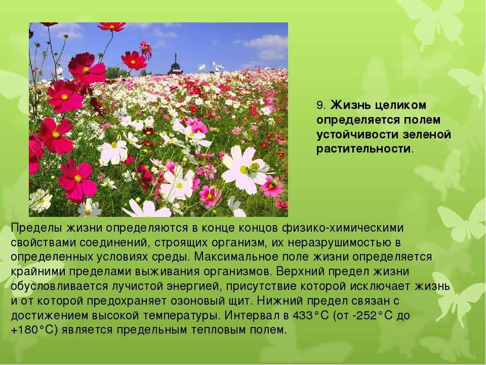 9. Жизнь целиком определяется полем устойчивости зеленой растительности. Пред...