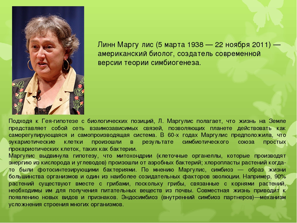 Линн Маргу́лис (5 марта 1938 — 22 ноября 2011) — американский биолог, создате...