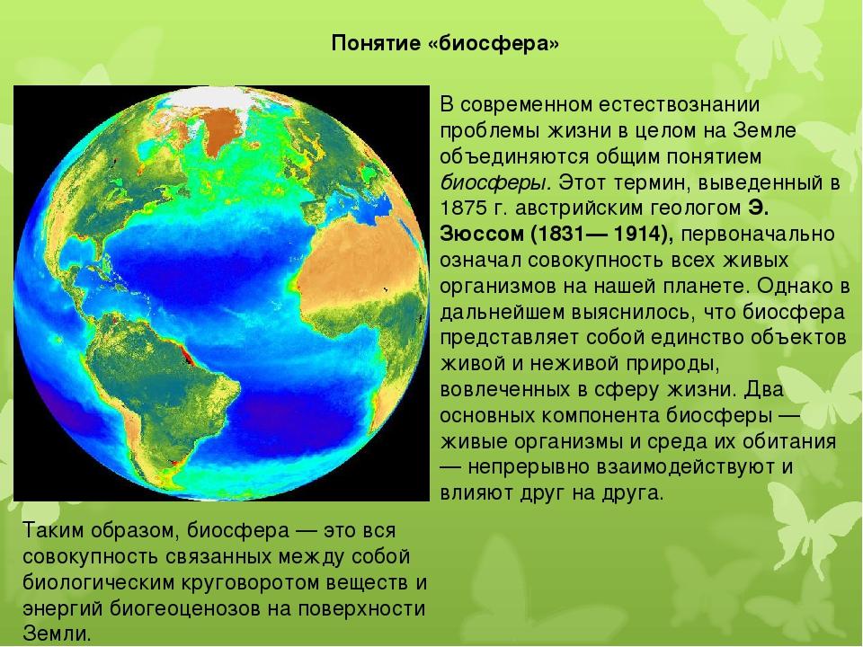 В современном естествознании проблемы жизни в целом на Земле объединяются общ...