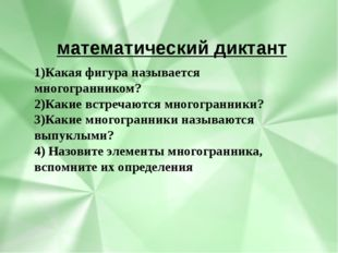 1)Какая фигура называется многогранником? 2)Какие встречаются многогранники?