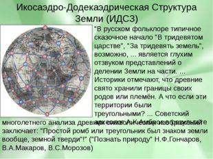 """Икосаэдро-Додекаэдрическая Структура Земли (ИДСЗ) """"В русском фольклоре типич"""