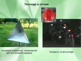 Тетраэдр в оптике Уголковый отражатель, применяемый для тестирования радаров