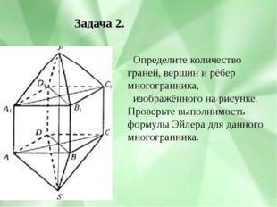 Задача 2. Определите количество граней, вершин и рёбер многогранника, изобра