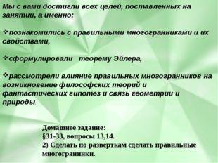 Домашнее задание: §31-33, вопросы 13,14. 2) Сделать по разверткам сделать пр