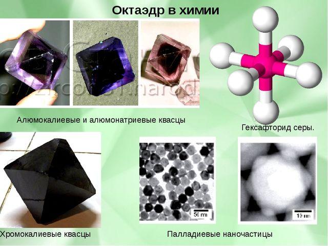 Гексафторид серы. Алюмокалиевые и алюмонатриевые квасцы Палладиевые наночаст...