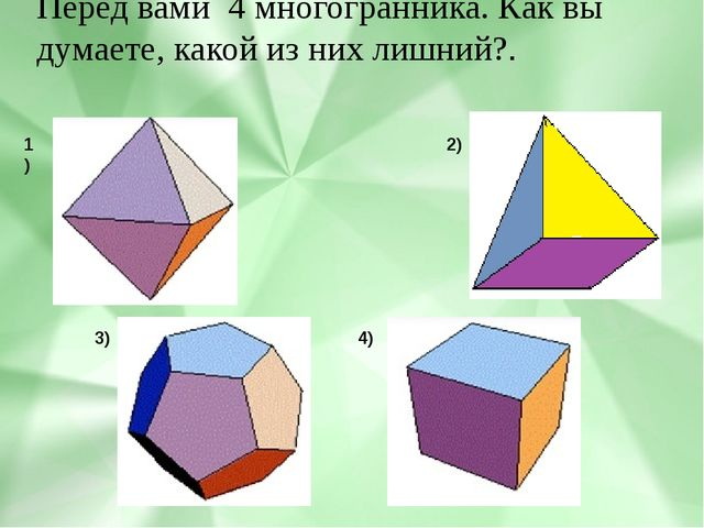 Перед вами 4 многогранника. Как вы думаете, какой из них лишний?. 1) 2) 3) 4)