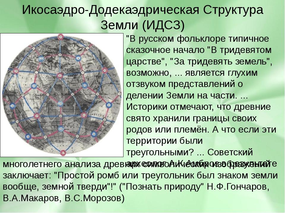 """Икосаэдро-Додекаэдрическая Структура Земли (ИДСЗ) """"В русском фольклоре типич..."""