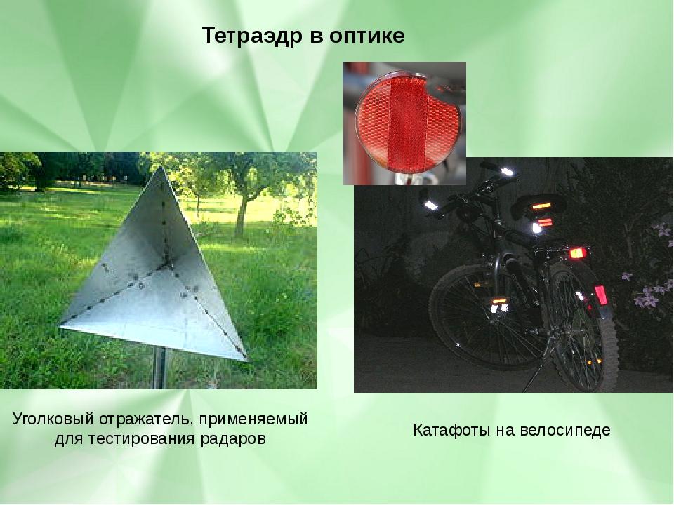 Тетраэдр в оптике Уголковый отражатель, применяемый для тестирования радаров...