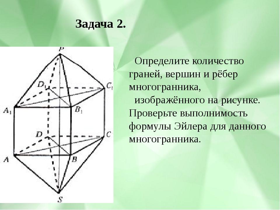 Задача 2. Определите количество граней, вершин и рёбер многогранника, изобра...