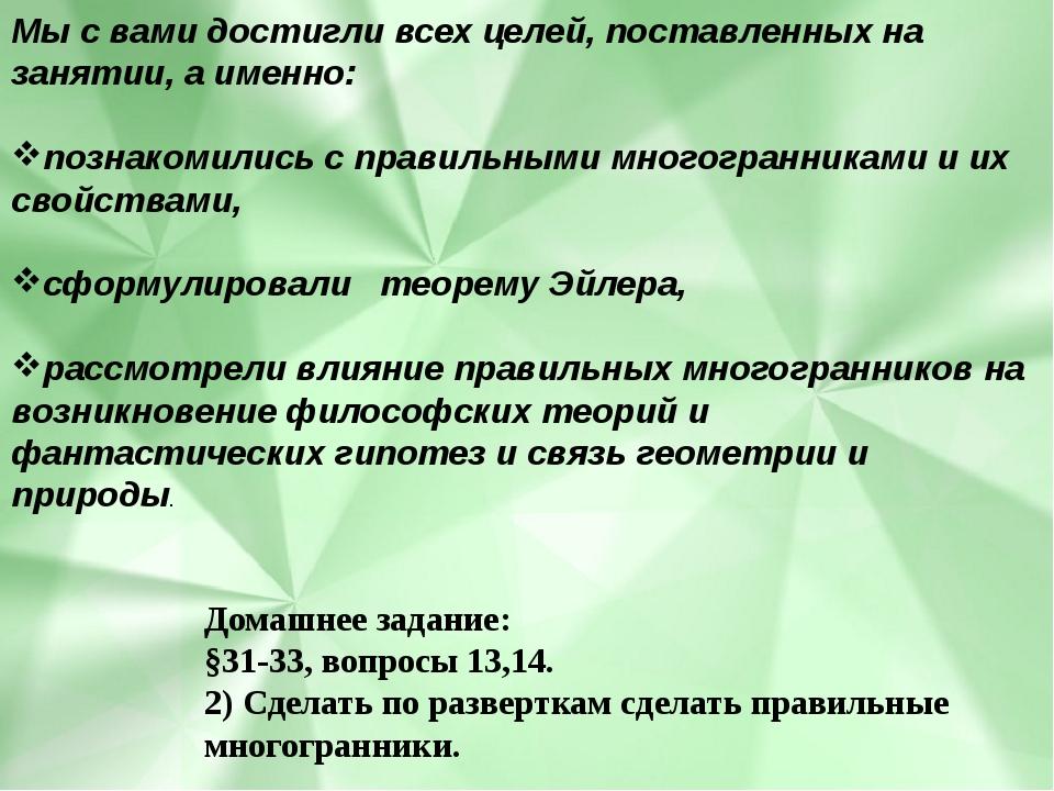 Домашнее задание: §31-33, вопросы 13,14. 2) Сделать по разверткам сделать пр...