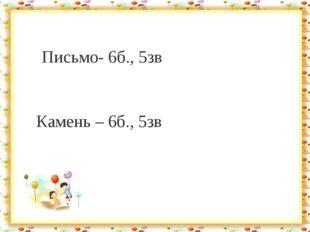 Письмо- 6б., 5зв Камень – 6б., 5зв