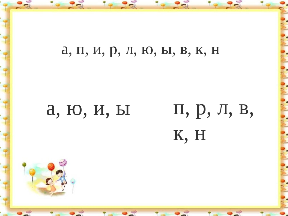 а, п, и, р, л, ю, ы, в, к, н а, ю, и, ы п, р, л, в, к, н