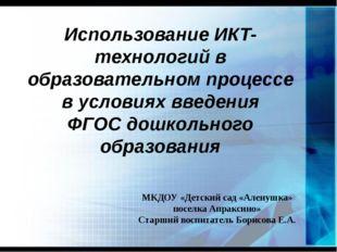МКДОУ «Детский сад «Аленушка» поселка Апраксино» Старший воспитатель Борисова