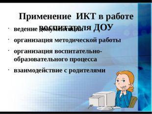 Применение ИКТ в работе воспитателя ДОУ ведение документации организация мето