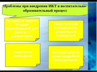 Проблемы при внедрении ИКТ в воспитательно- образовательный процесс Не кажды