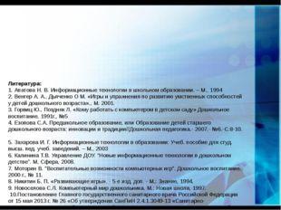 Литература: 1. Апатова Н. В. Информационные технологии в школьном образовании