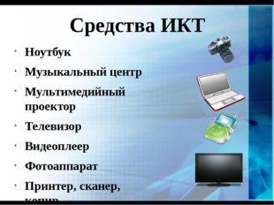 Средства ИКТ Ноутбук Музыкальный центр Мультимедийный проектор Телевизор Виде