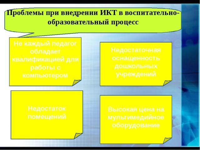 Проблемы при внедрении ИКТ в воспитательно- образовательный процесс Не кажды...