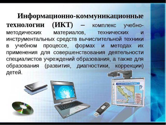 Информационно-коммуникационные технологии (ИКТ) – комплекс учебно-методическ...