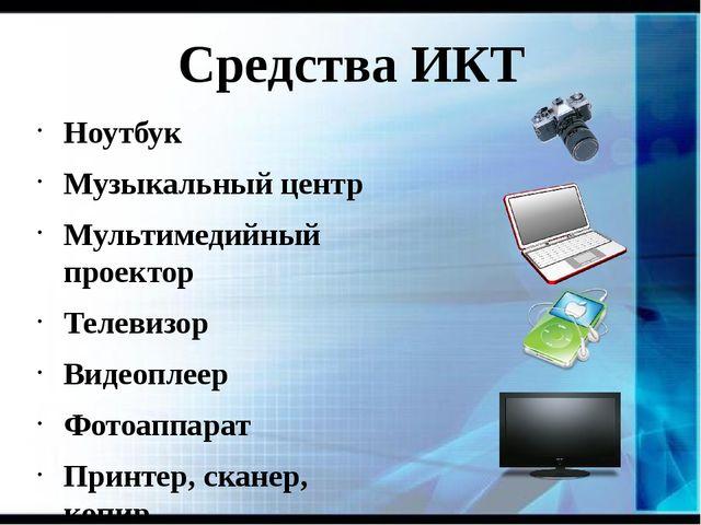Средства ИКТ Ноутбук Музыкальный центр Мультимедийный проектор Телевизор Виде...