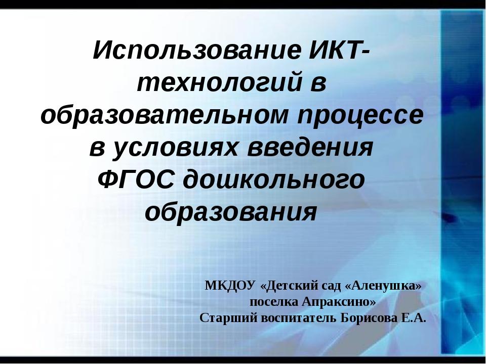 МКДОУ «Детский сад «Аленушка» поселка Апраксино» Старший воспитатель Борисова...