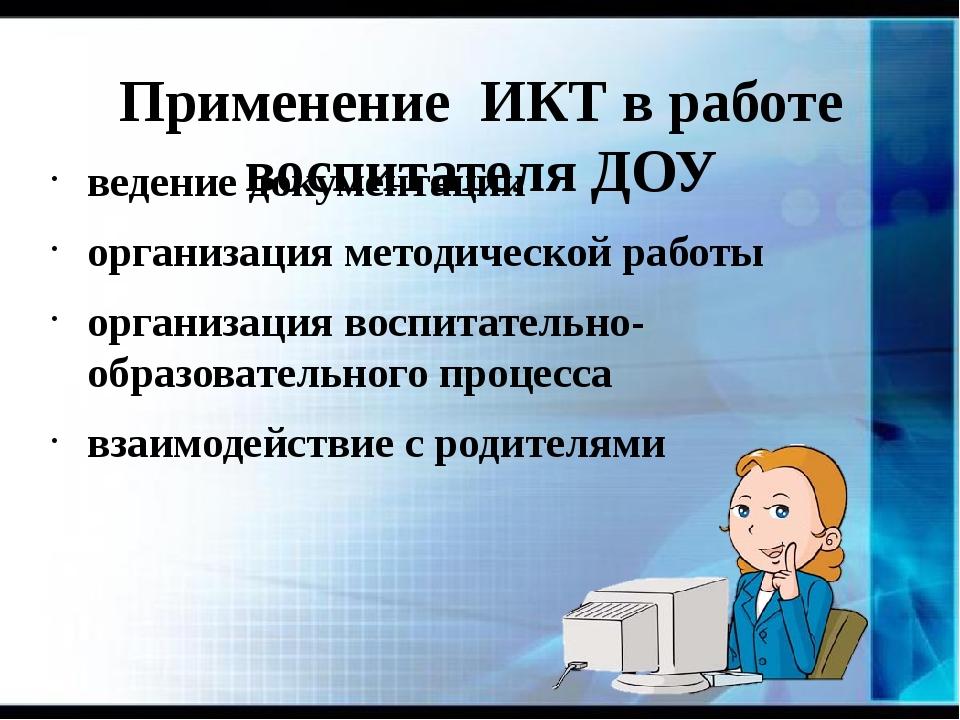 Применение ИКТ в работе воспитателя ДОУ ведение документации организация мето...