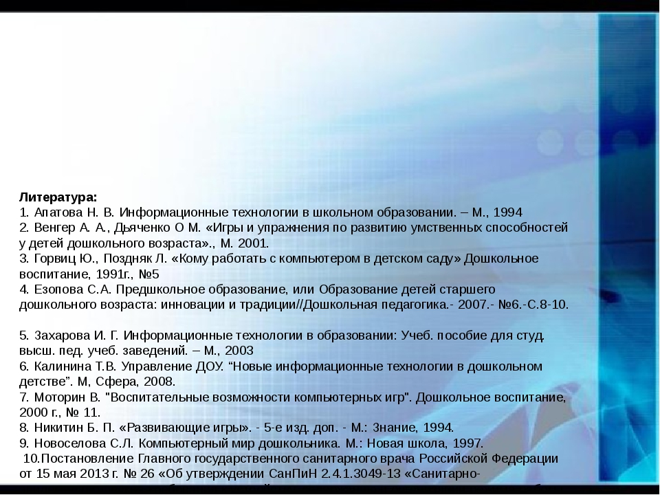 Литература: 1. Апатова Н. В. Информационные технологии в школьном образовании...