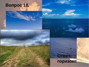 Вопрос 18. Колозёмица - Атмосфера Ответ: горизонт