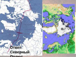 Вопрос 2. Ответ: Северный Полюс