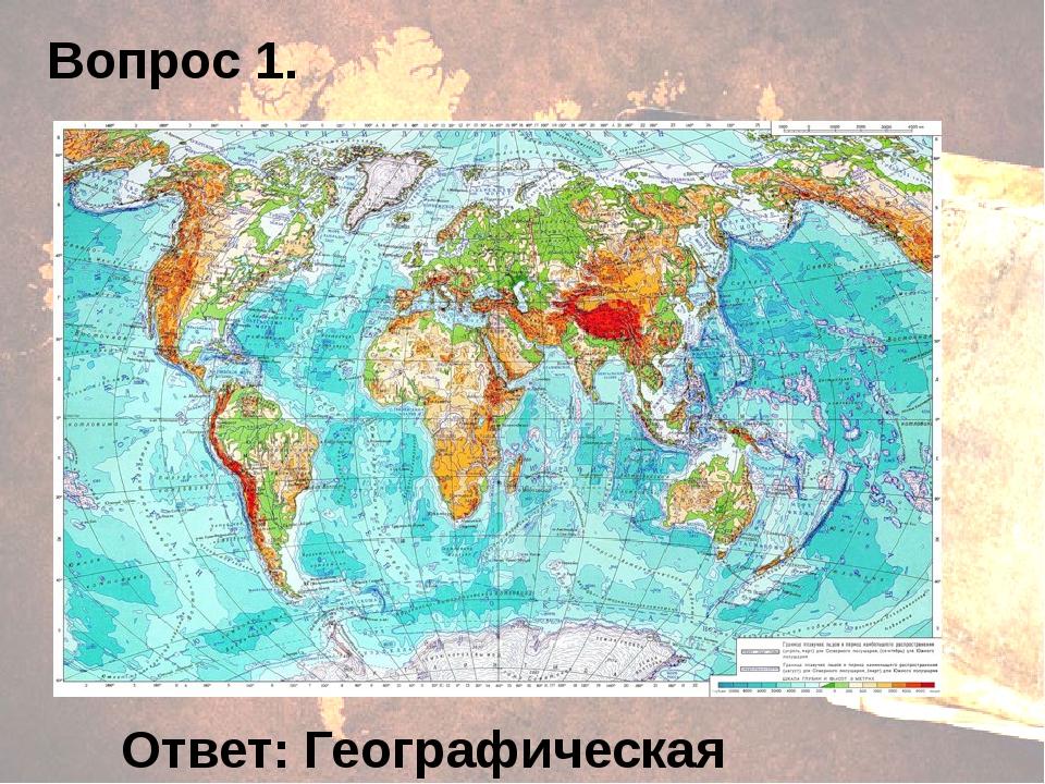 Вопрос 1. Ответ: Географическая карта