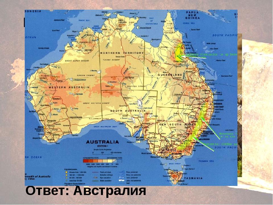 Вопрос 3. Ответ: Австралия