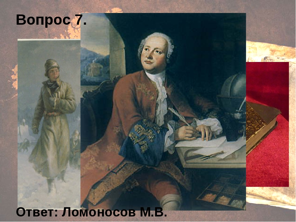 Ответ: Ломоносов М.В. Вопрос 7.