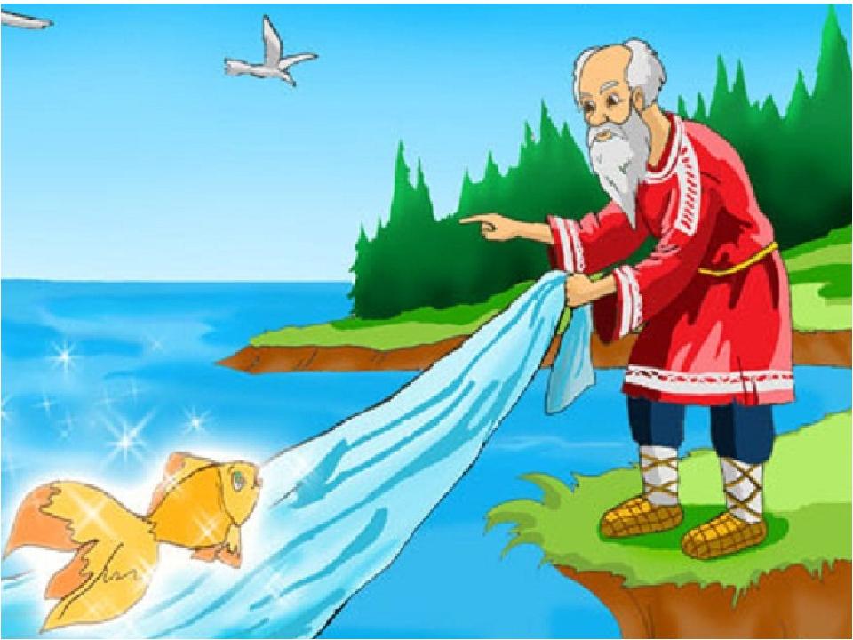 сказка рыбака на русском