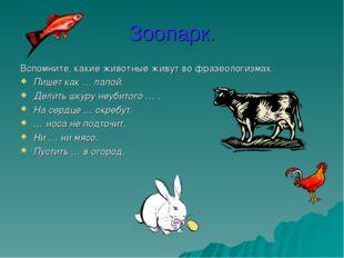 Зоопарк. Вспомните, какие животные живут во фразеологизмах. Пишет как … лапой