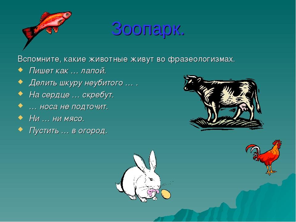 Зоопарк. Вспомните, какие животные живут во фразеологизмах. Пишет как … лапой...