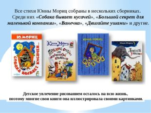 Все стихи Юнны Мориц собраны в нескольких сборниках. Среди них «Собака бывает