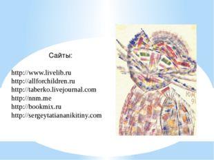 Сайты: http://www.livelib.ru http://allforchildren.ru http://taberko.livejour