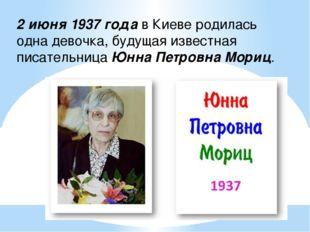 2 июня 1937 годав Киеве родилась одна девочка, будущая известная писательниц