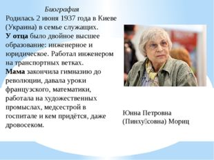Биография Родилась 2 июня 1937 года в Киеве (Украина) в семье служащих. У отц